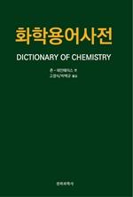 도서 이미지 - 화학용어사전