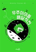 도서 이미지 - 우주아이돌 배달작전
