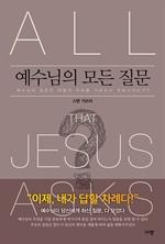 도서 이미지 - 예수님의 모든 질문