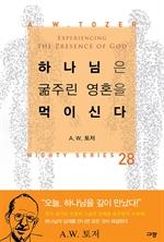 도서 이미지 - 하나님은 굶주린 영혼을 먹이신다