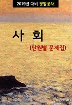 도서 이미지 - 2019년 대비 경찰공채 사회 (단원별 문제집)