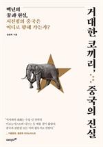 도서 이미지 - 거대한 코끼리, 중국의 진실