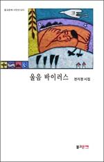 도서 이미지 - 울음 바이러스