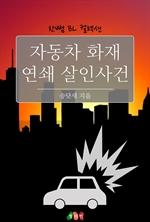도서 이미지 - 자동차 화재 연쇄 살인사건 : 한뼘 BL 컬렉션 273
