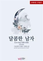 도서 이미지 - 달콤한 남자 (Love Story 단편소설집) (증보판)