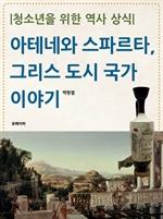 도서 이미지 - 청소년을 위한 역사 상식: 아테네와 스파르타, 그리스 도시 국가 이야기