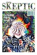 도서 이미지 - 한국 스켑틱 SKEPTIC 14호