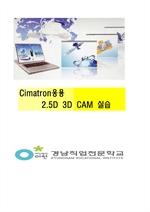 도서 이미지 - Cimatron응용 2.5D 및 3D CAM실습