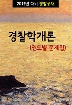 도서 이미지 - 2019년 대비 경찰공채 경찰학개론 (연도별 문제집)