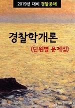 도서 이미지 - 2019년 대비 경찰공채 경찰학개론 (단원별 문제집)