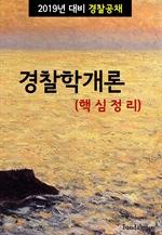 도서 이미지 - 2019년 대비 경찰공채 경찰학개론 (핵심정리)