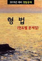 도서 이미지 - 2019년 대비 경찰공채 형법 (연도별 문제집)