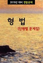 도서 이미지 - 2019년 대비 경찰공채 형법 (단원별 문제집)