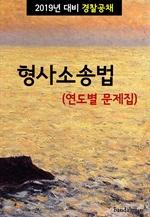 도서 이미지 - 2019년 대비 경찰공채 형사소송법 (연도별 문제집)