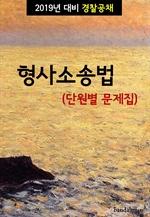 도서 이미지 - 2019년 대비 경찰공채 형사소송법 (단원별 문제집)