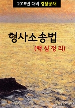 도서 이미지 - 2019년 대비 경찰공채 형사소송법 (핵심정리)