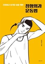 도서 이미지 - 건강하고 즐거운 삶을 위한 정형외과 운동법