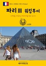 도서 이미지 - 원코스 유럽061 프랑스 파리Ⅲ 워킹투어 서유럽을 여행하는 히치하이커를 위한 안내서