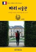 도서 이미지 - 원코스 유럽063 프랑스 파리 미술관 서유럽을 여행하는 히치하이커를 위한 안내서