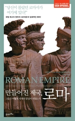 도서 이미지 - 만들어진 제국, 로마