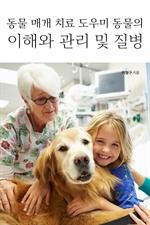 도서 이미지 - 동물 매개 치료 도우미 동물의 이해와 관리 및 질병