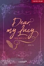도서 이미지 - 디어, 마이 루시 (Dear, My Lucy)