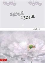 도서 이미지 - [GL] 1401호 1301호