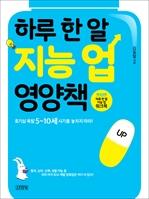 도서 이미지 - 하루 한 알 지능 업 영양책