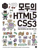 도서 이미지 - 모두의 HTML5&CSS3