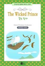 도서 이미지 - 안데르센 동화로 배우는 영어-The Wicked Prince(못된 왕자)