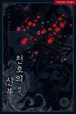 도서 이미지 - 천호의 신부
