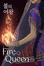도서 이미지 - 불의 여왕