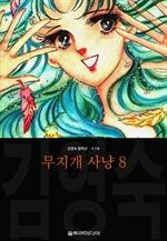 도서 이미지 - 무지개 사냥 (김영숙 컬렉션)