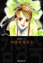 도서 이미지 - 바람의 왕국 (김영숙 컬렉션)