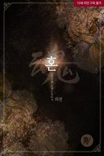 도서 이미지 - 혼(魂)