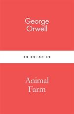 도서 이미지 - 동물 농장