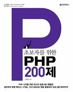 도서 이미지 - 초보자를 위한 PHP 200제