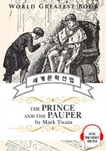 도서 이미지 - 왕과 거지 (The Prince and the Pauper) - 고품격 시청각 영문판
