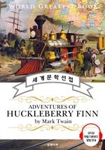 도서 이미지 - 허클베리 핀의 모험 (Adventures of Huckleberry Finn) - 고품격 시청각 영문판