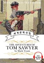 도서 이미지 - 톰 소여의 모험 (The Adventures of Tom Sawyer) - 고품격 시청각 영문판