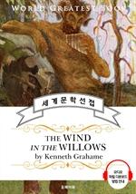 도서 이미지 - 버드나무에 부는 바람(The Wind in the Willows) - 고품격 시청각 영문판