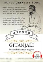 도서 이미지 - 기탄잘리 (Gitanjali) - 고품격 시청각 영문판