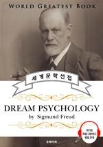 도서 이미지 - 꿈의 해석; 정신분석 입문(Dream Psychology) - 고품격 시청각 영문판