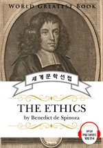 도서 이미지 - 에티카: 기하학적 순서로 증명된 윤리학(The Ethics) - 고품격 시청각 영문판