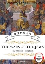 도서 이미지 - 유대 전쟁사(The Wars of the Jews) - 고품격 시청각 영문판