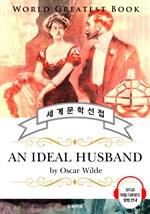 도서 이미지 - 이상적인 남편(An Ideal Husband) - 고품격 시청각 영문판