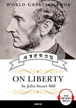 도서 이미지 - 자유론 自由論(On Liberty) - 고품격 시청각 영문판