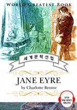 도서 이미지 - 제인 에어(Jane Eyre) - 고품격 시청각 영문판