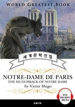 도서 이미지 - 노트르담 드 파리(Notre-Dame de Paris; 노트르담의 꼽추) - 고품격 시청각 영문판