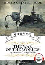 도서 이미지 - 우주 전쟁(The War of the Worlds) - 고품격 시청각 영문판